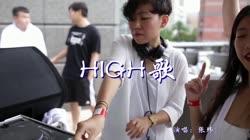 High歌 Dj杰森 夜店派对美女DJ视频