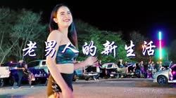 老男人的新生活 Dj何鹏 美女热舞汽车音响视频