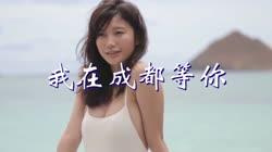 路童vs段彤 我在成都等你 DJ版 美女写真慢摇车载dj视频