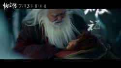悟空传 《悟空传》电影宣传推广曲