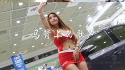 马背上的歌声 DJ何鹏 美女车模汽车音乐视频