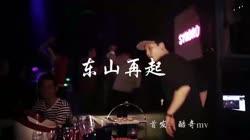 东山再起 dj何鹏 夜店美女车载dj视频酒吧现场