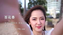 魏新雨vs网友顽童 百花香 DJ抖音 美女写真车载dj视频