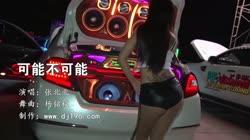 可能不可能 DJ杨铭权 美女热舞汽车音响视频