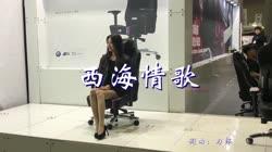西海情歌 DJ董浩浩 美女车模慢摇汽车音乐视频