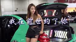 我在前世约了你 DJ小翟 美女车模慢摇汽车音乐视频