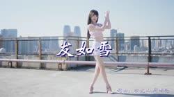 发如雪 DJ阿福 美女热舞汽车音响视频