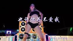 也许你并不爱我 DJ何鹏 美女热舞汽车音响视频