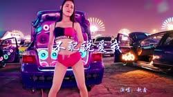 360环绕 不配说爱我 Dj杨铭权 美女热舞汽车音响视频
