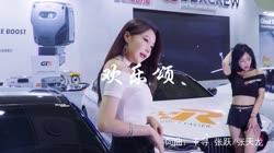 [Mp4]欢乐颂 车载音乐精品美女车模DJ视频[独]
