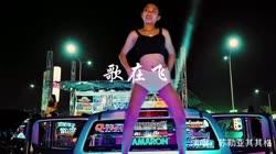 [Mp4]歌在飞 车载音乐精品美女热舞DJ视频[独]