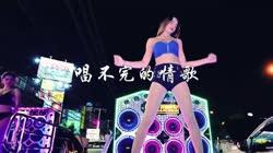唱不完的情歌 Dj何鹏 美女热舞汽车音响视频