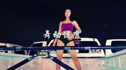 舞动健康 DJ何鹏 美女热舞汽车音响视频
