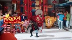 刘德华&刘昊然&王宝强 恭喜发财2020 《唐人街探案3》电影拜年送福曲