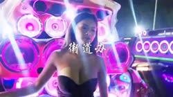 春娇与志明 街道办DJ佳俊 美女热舞汽车音响视频