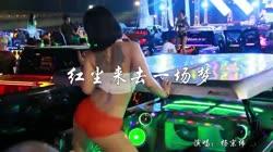 巫启贤vs杨宗纬 红尘来去一场梦 Dj贺仔 美女热舞汽车音响视频