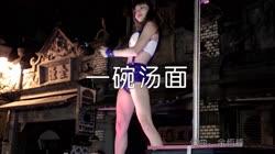 一碗汤面 DJ沈念版 美女热舞汽车音响视频