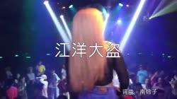 江洋大盗 DJ名龙版 夜店美女车载dj视频酒吧现场