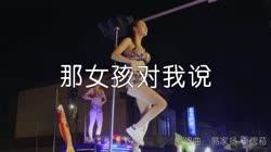 那女孩对我说 DJ阿帆 美女热舞汽车音响视频