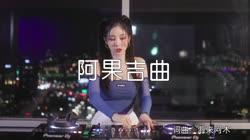 【抖音神曲】阿果吉曲 DJwave DJ美女打碟现场视频