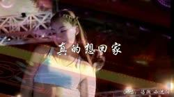 小沈阳vs汤潮 真的想回家 Mcyy 美女热舞汽车音响视频
