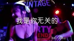 我是你无关的 DJ沈念 DJ美女打碟现场视频