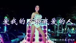 爱我的人和我爱的人 DJ京仔 美女热舞汽车音响视频