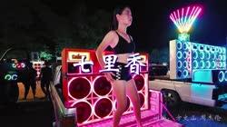 七里香 Dj阿浩 美女热舞汽车音响视频