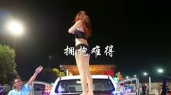 拥抱难得 DJ佳俊 美女热舞汽车音响视频
