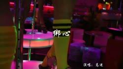 绑心 DJ3esr王赫 美女热舞汽车音响视频