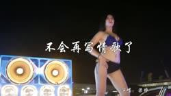 不会再写情歌了 DJcandy 美女热舞汽车音响视频