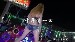 千年等一回 DJ阿福原乡鼓Remix 美女热舞汽车音响视频