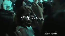 下坠Falling DJ小桐 夜店美女车载dj视频酒吧现场