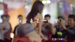 红尘来去一场梦 美女热舞DJ汽车音响视频