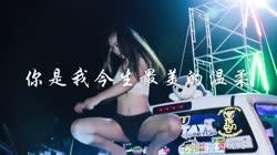 你是我今生最美的温柔 DJ宠儿 美女热舞DJ汽车音响视频