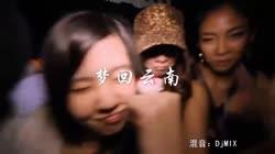 梦回云南 夜店美女车载dj视频酒吧现场