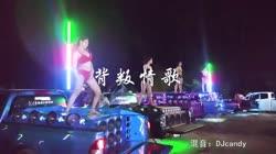 背叛情歌 DJcandy 美女热舞DJ汽车音响视频