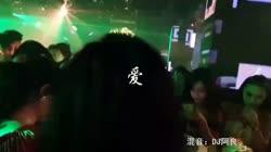 爱 DJ阿良 夜店美女车载dj视频酒吧现场