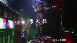 男人歌 DJMIX 夜店美女车载dj视频酒吧现场
