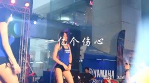 一亿个伤心 DJMIX 美女热舞DJ汽车音响视频