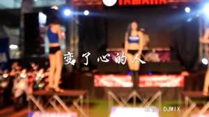 变了心的人 DJMIX 美女热舞DJ汽车音响视频
