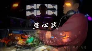 盗心贼 DJ杨铭权 夜店美女车载dj视频酒吧现场