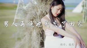 男人再晚也别忘了回家 潍坊dj阿利 美女写真DJ车载视频