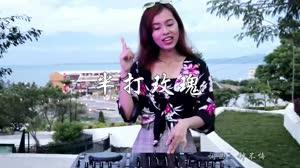 半打玫瑰 dj阿远 DJ美女打碟现场视频