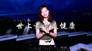 世上最贵是健康 Dj_Simon越南鼓Remix DJ美女打碟现场视频